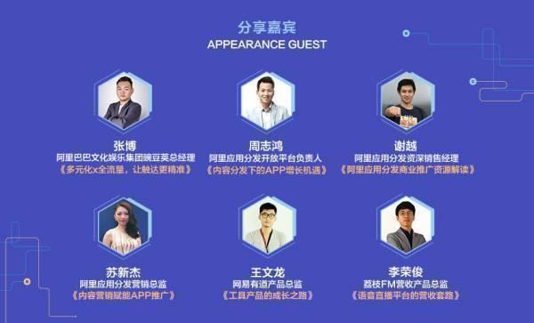 「阿里应用分发」首场开发者沙龙·广州站