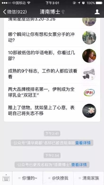 微信公众号清华南都侵犯清华大学商标权 更名清南博士