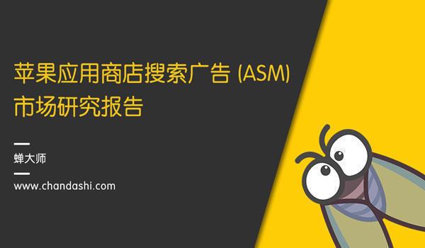苹果竞价广告(ASM)市场研究报告,国内首发!