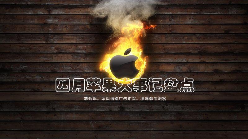 2017年4月中旬苹果应用商店大事记盘点