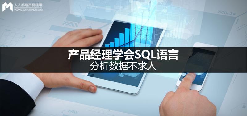 产品经理学会SQL语言,分析数据不求人