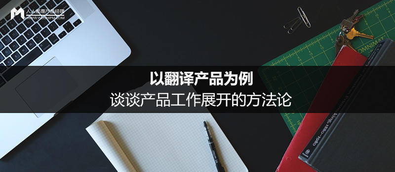 以翻译产品为例,谈谈产品工作展开的方法论