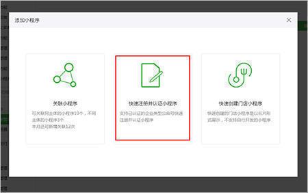 小程序丨微信公众号快速注册小程序指引