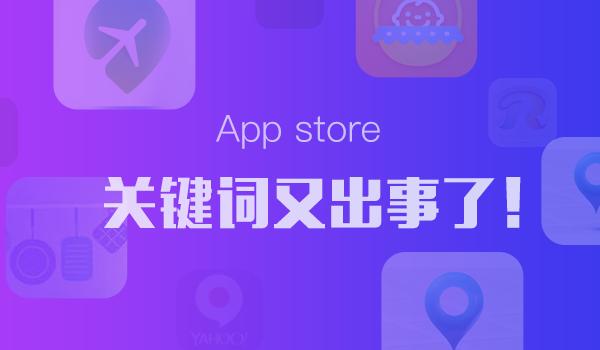 App Store关键词又双叒叕出事了!