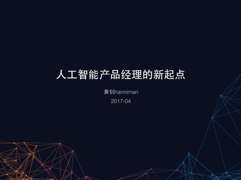 【重磅福利】人工智能产品经理的新起点(200页ppt免费图片