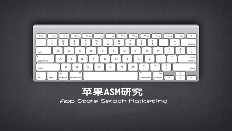 最新研究:苹果竞价广告ASM的转化数据是否可靠?