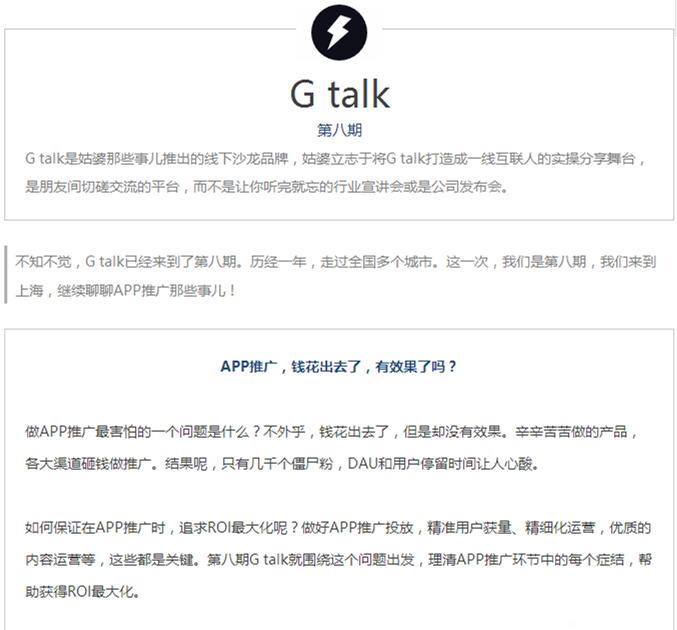 APP推广如何追求ROI最大化?—姑婆那些事儿G talk第8期上海站