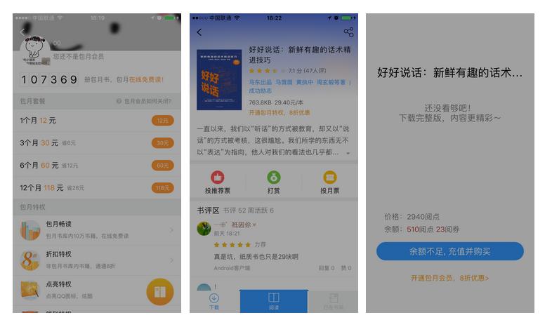 2010qq筹d#_内容消费型app:qq阅读,得到,喜马拉雅 fm,谁更胜一筹?