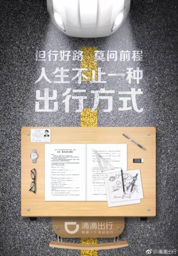 爱盈利 app 2017高考借势海报合集|杜蕾斯创意已枯竭  ofo小黄车开启