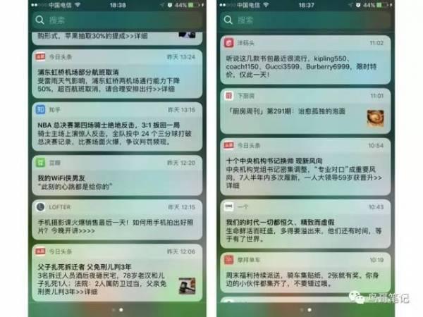 """""""消息推送""""怎么做才不会骚扰用户?——以金融App为例"""
