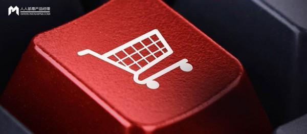 电商第一步:初识购物车的产品框架