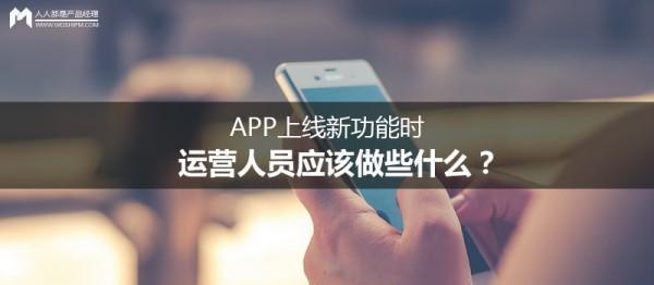 APP上线新功能时,运营人员可以做些什么?