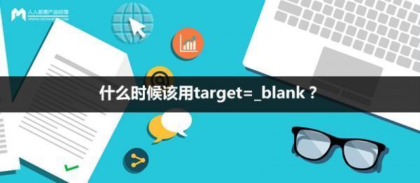 交互分析:什么时候该用target=_blank?