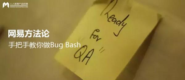 网易方法论:手把手教你做Bug Bash(缺陷大扫荡)
