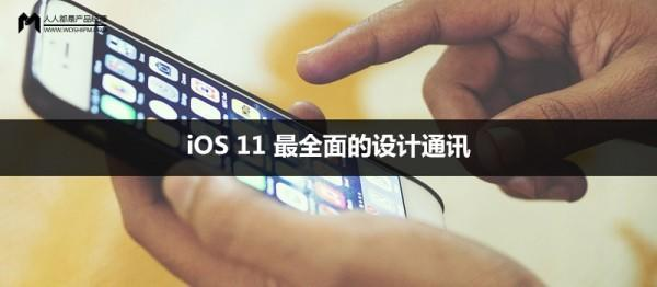iOS 11 最全面的设计通讯