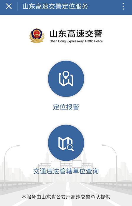 小程序丨高速一键定位报警、查违法管辖,又是全国首创小程序