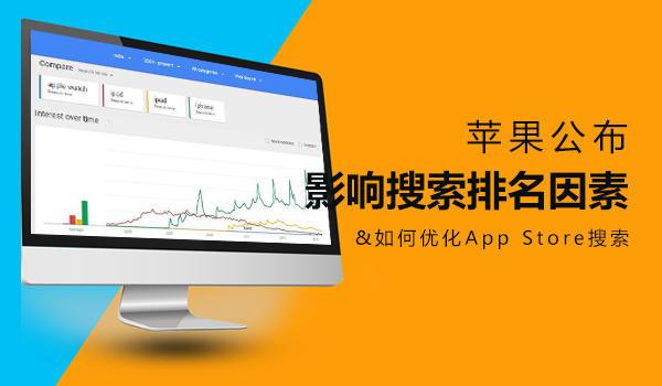 苹果公布:影响搜索排名的因素&如何优化 App Store 搜索结果