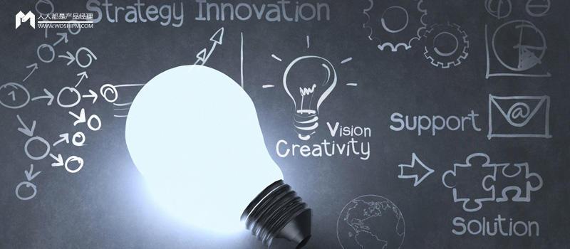 如何跳出思维局限,开创新品类?