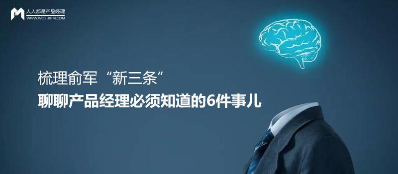 """梳理俞军""""新三条"""":聊聊产品经理必须知道的6件事儿"""