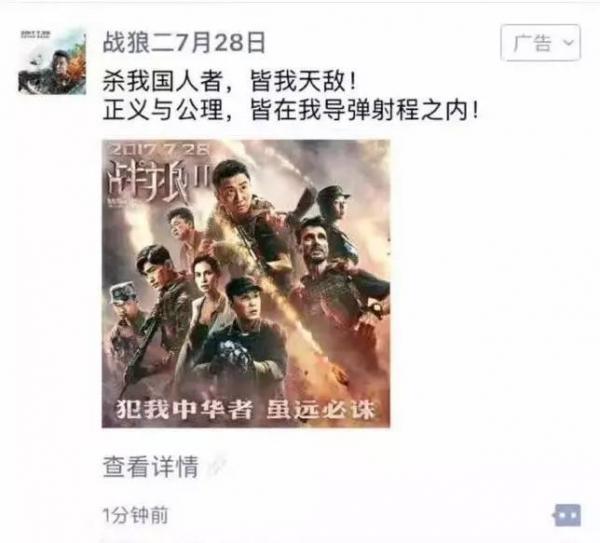 《战狼2》40亿票房背后,信息流广告也有功劳!