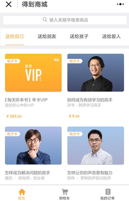 小程序丨吴晓波也要用小程序买东西了?