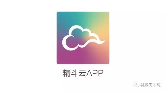 数据运营丨金蝶精斗云APP V4.0发布,为何死死盯着财务这块地?