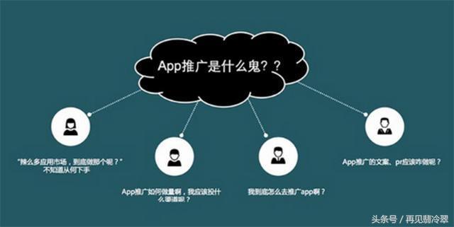 千金难求的APP推广方式,推广大神都想知道的APP推广方式!