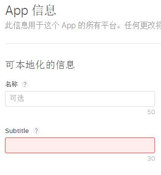 新版 App Store 的副标题和宣传文本有什么区别?| ASO小课堂