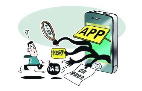 这些黑心的app,可以看光你的信息,偷光你的钱