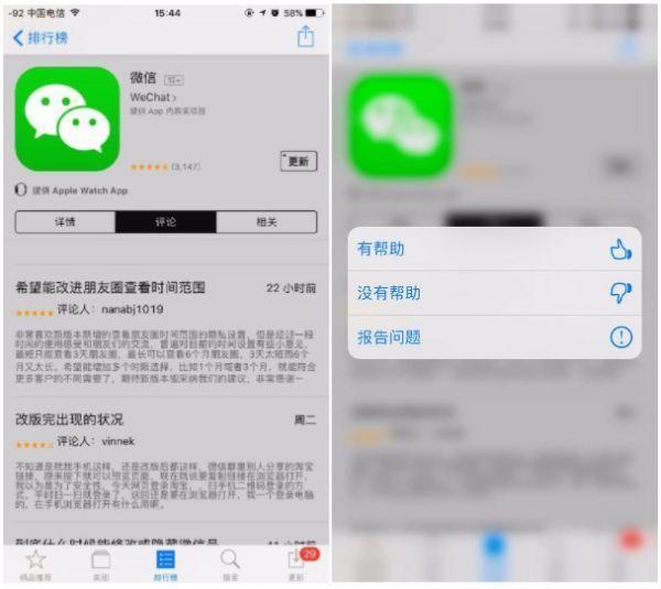 App Store再添新功能:用户可以为评论点赞啦!