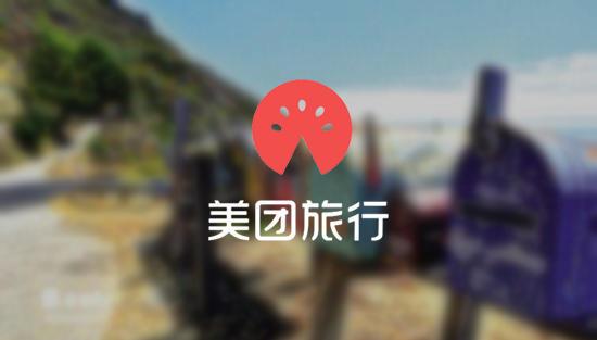 数据运营丨美团旅行独立APP上线,彰显美团点评做大旅游市场的决心
