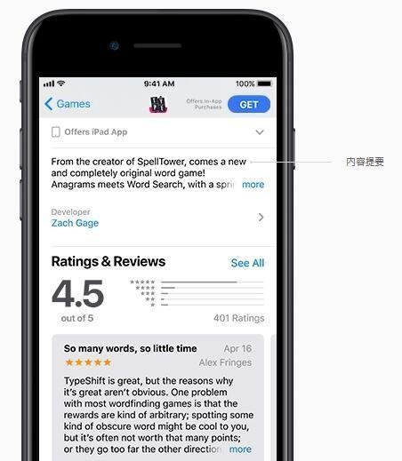 开发者必看:苹果官方教你如何利用APPStore产品页面 第7张