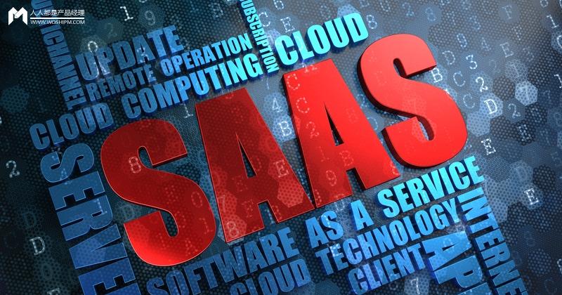 打破技能壁垒,6名产品专家教你SaaS产品管理