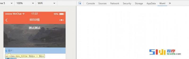 小程序丨【已解决】新微信开发者工具的调试器无法选取html界面