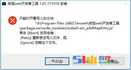 小程序丨【已解决】安装1.01.171016版本过程中提示不能打开要写入的文件 ... ...