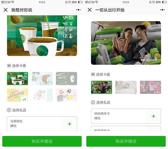 微信又搞小动作,多家小程序上线「虚拟商品购买」功能