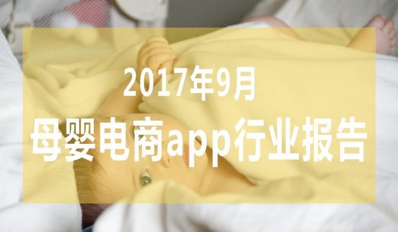 2017年9月母婴电商app行业报告
