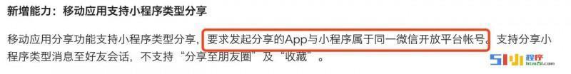 小程序丨【已解决】如何突破开放平台限制,一个移动App能够分享n个小程序到微信(n>10) .. ...