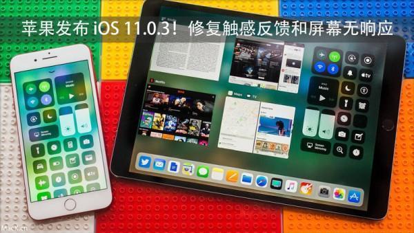 苹果发布 iOS 11.0.3!修复触感反馈和屏幕无响应