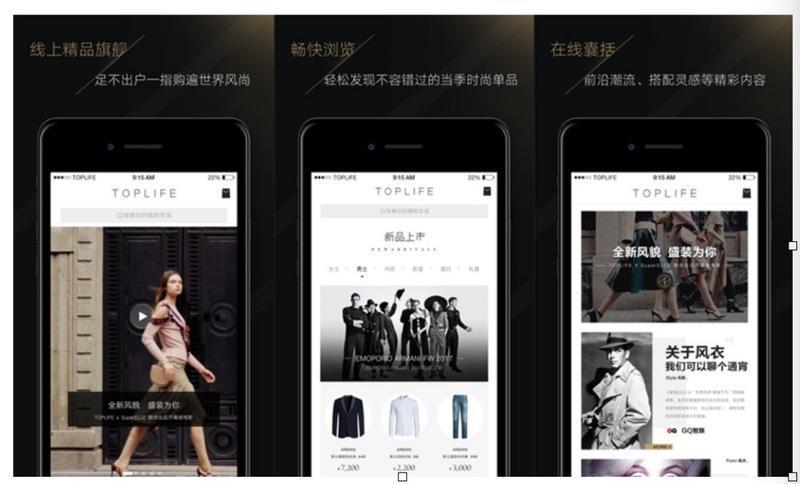电商混战 京东推出奢侈品电商平台TOPLIFE