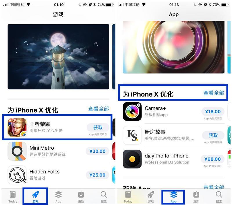 王者荣耀因做了iphoneX适配优化获苹果推荐位
