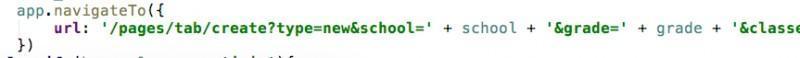 小程序丨【已解决】wx.navigateTo参数获取不到的问题,求大神解答
