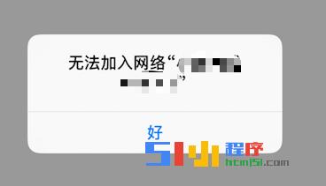 【已解决】苹果手机直接连接WIFI错误