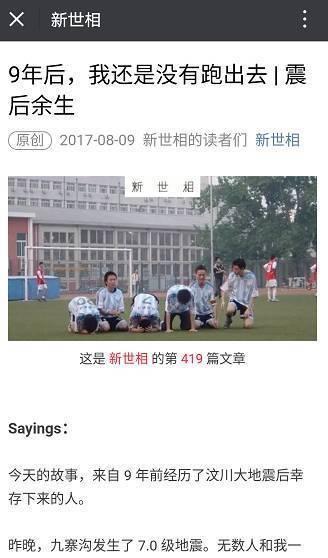 """""""不存在中国特色的自媒体""""!新世相想用国际标准建立品牌故事实验室"""