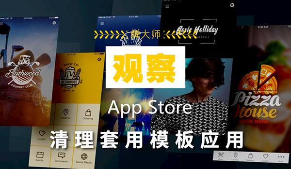 苹果严厉打击模板应用,清理App Store