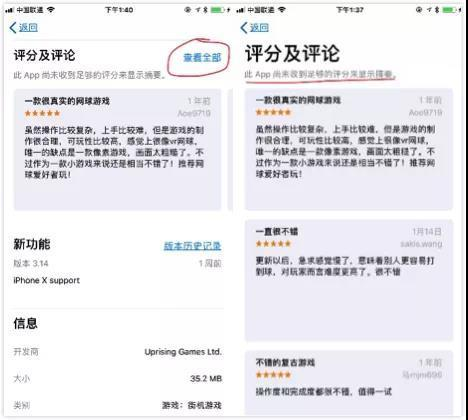 一篇文章让你了解iOS 11的评分评论秘密