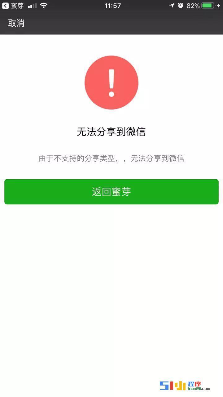 小程序丨【已解决】app分享小程序失败