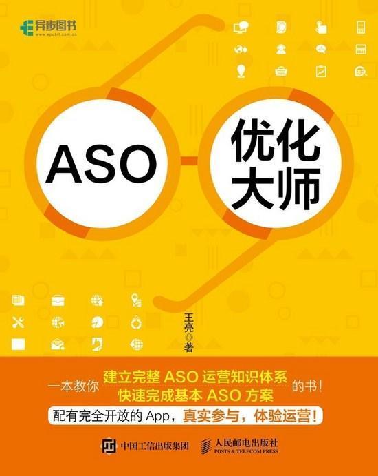 一部ASO史,一场史无前例的推广之战