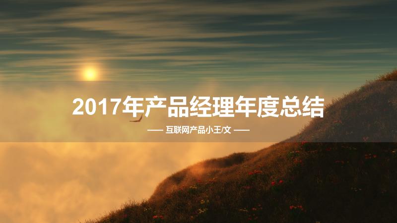 2017年产品经理年度总结