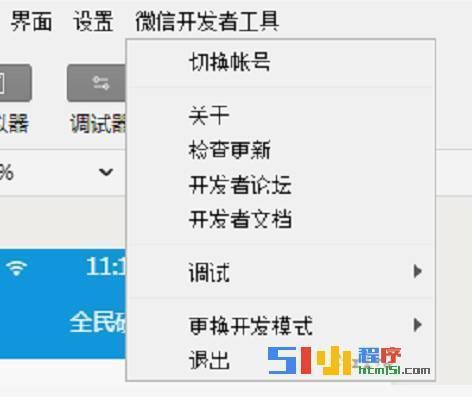 小程序丨【已解决】新版开发工具导航栏子选项字体问题